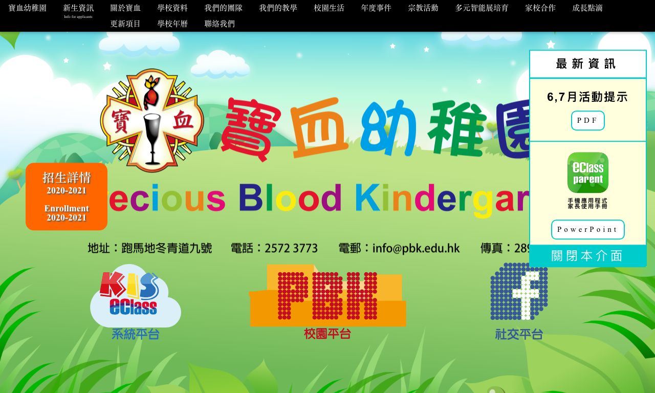 Screenshot of the Home Page of PRECIOUS BLOOD KINDERGARTEN