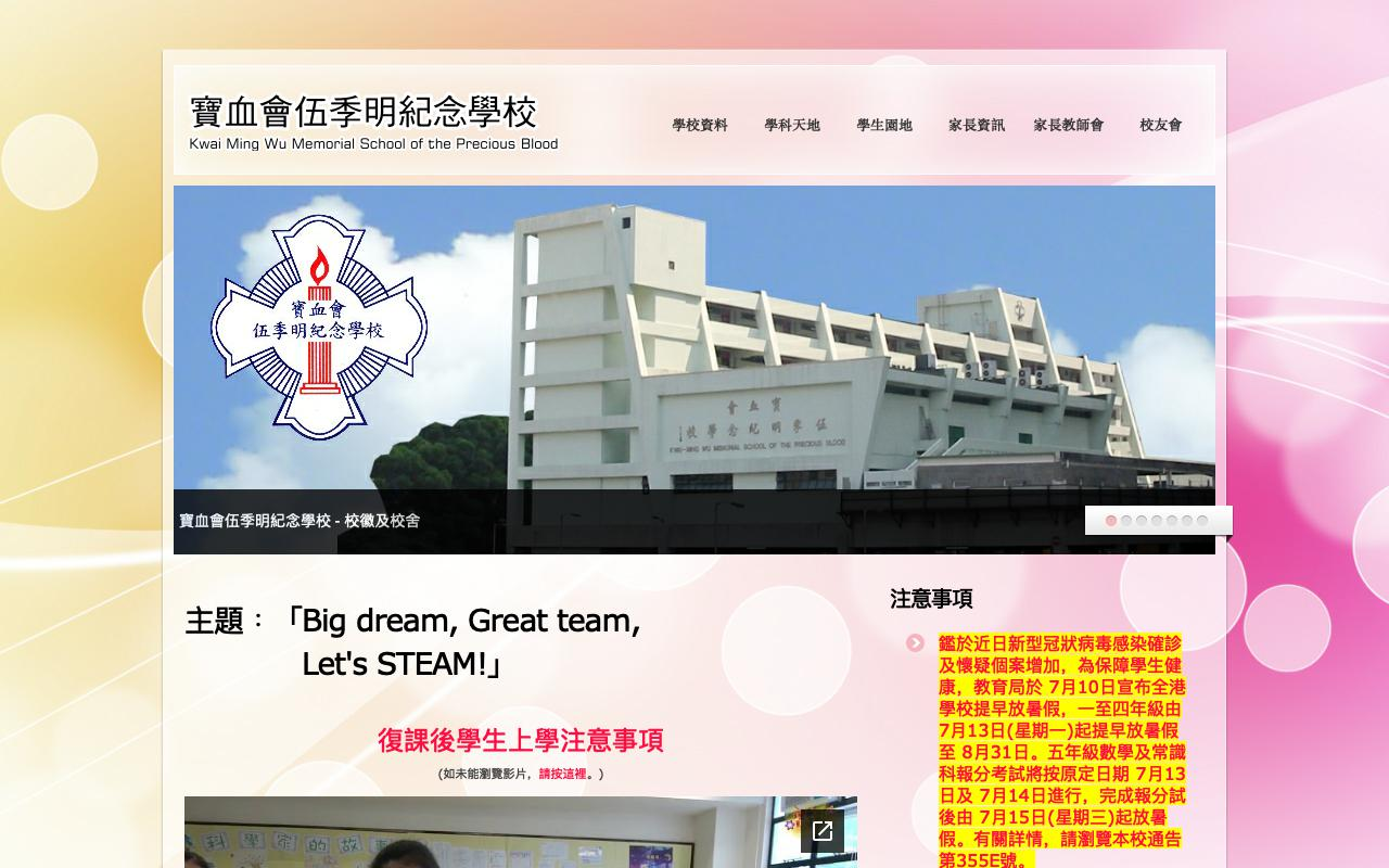 Screenshot of the Home Page of Kwai-ming Wu Memorial School of The Precious Blood