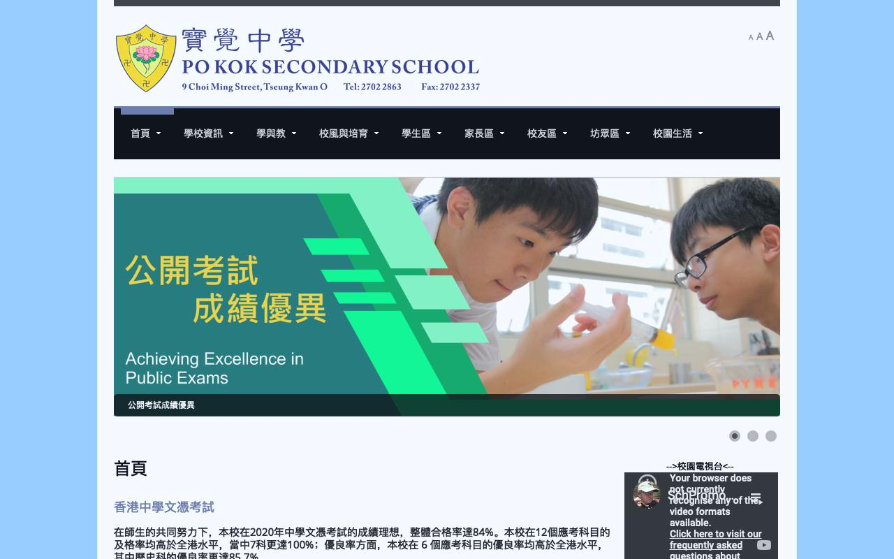 Screenshot of the Home Page of Po Kok Secondary School