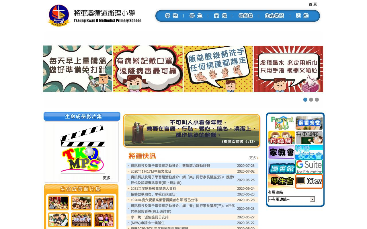 Screenshot of the Home Page of Tseung Kwan O Methodist Primary School