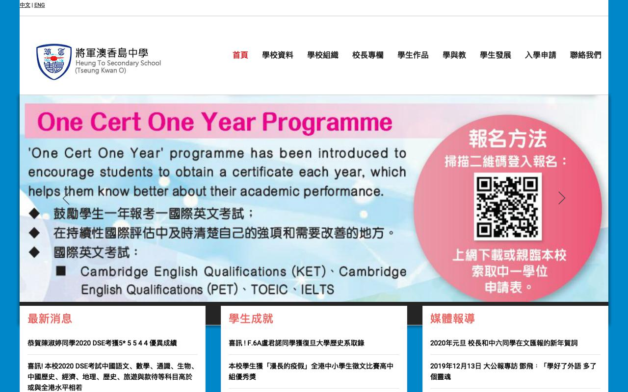 Screenshot of the Home Page of Heung To Secondary School (Tseung Kwan O)