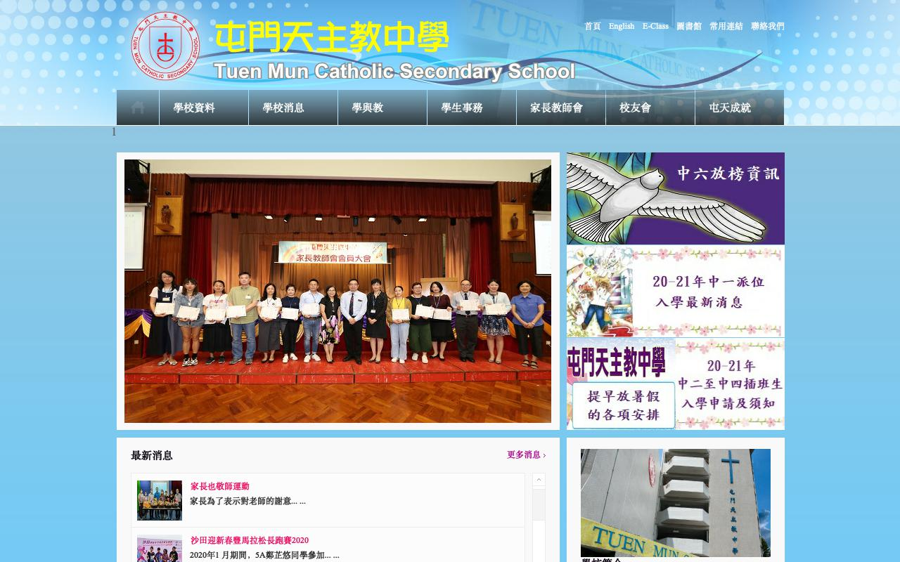 Screenshot of the Home Page of Tuen Mun Catholic Secondary School