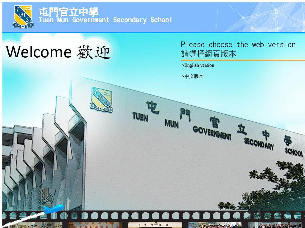 Screenshot of the Home Page of Tuen Mun Government Secondary School