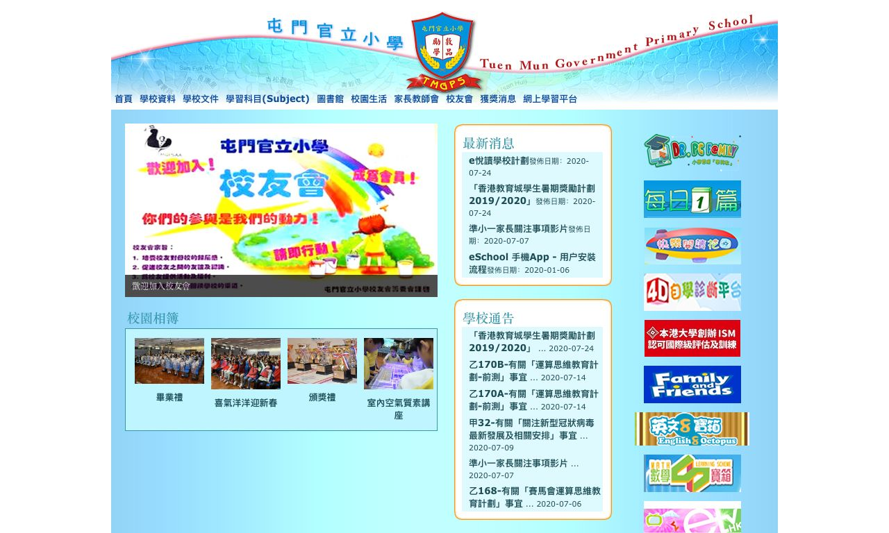 Screenshot of the Home Page of Tuen Mun Government Primary School