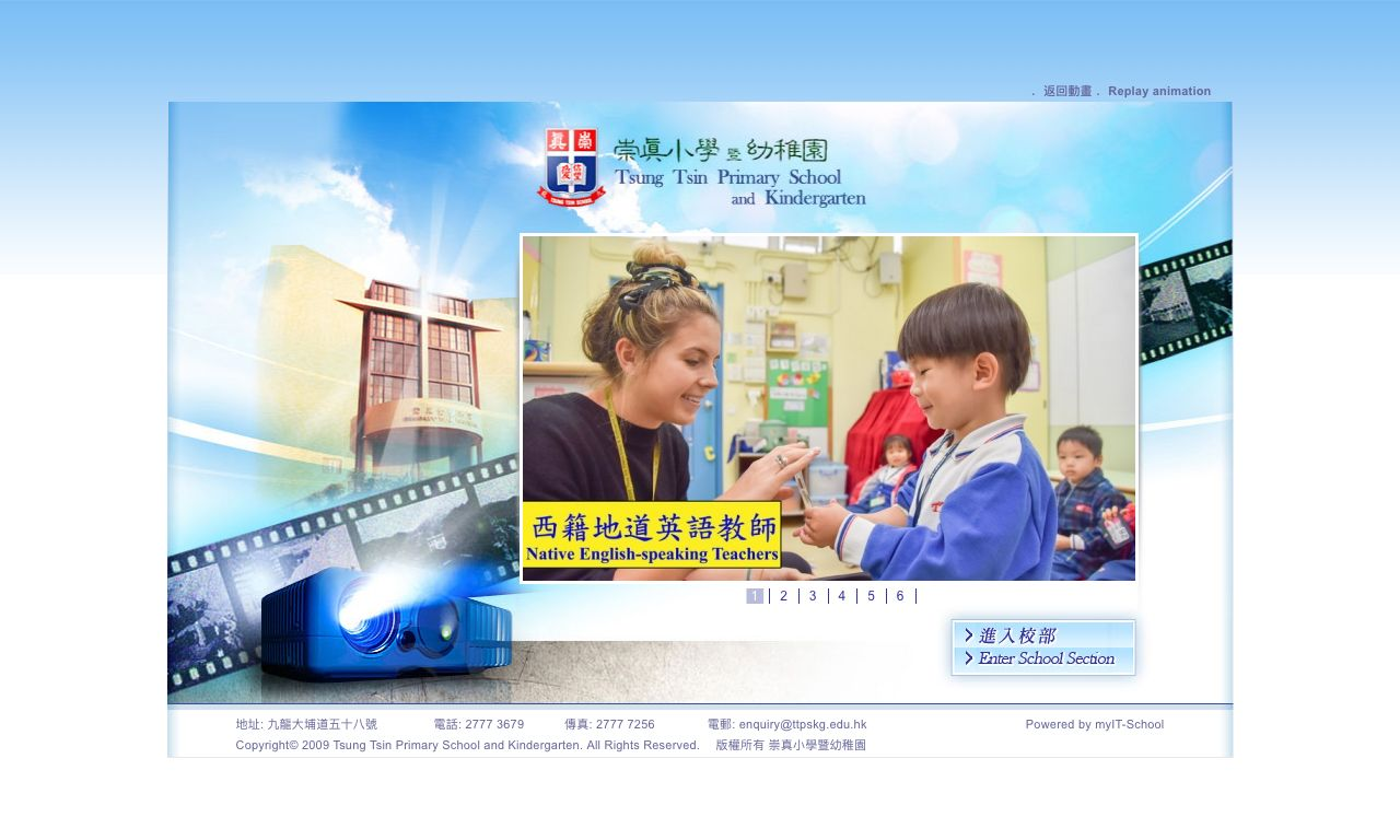 Screenshot of the Home Page of TSUNG TSIN PRIMARY SCHOOL AND KINDERGARTEN (Local Stream)