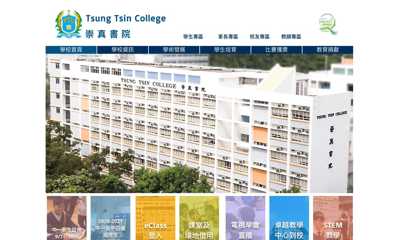 Screenshot of the Home Page of Tsung Tsin College