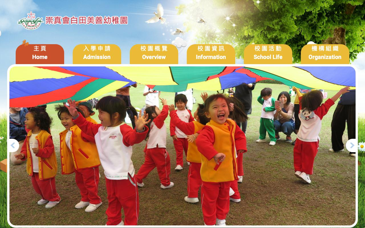 Screenshot of the Home Page of TSUNG TSIN MISSION PAK TIN GRACEFUL KINDERGARTEN