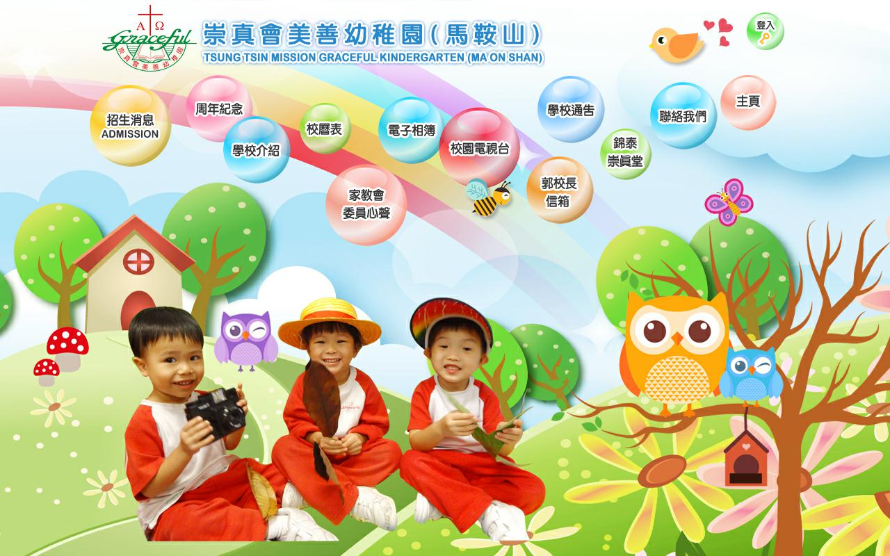 Screenshot of the Home Page of TSUNG TSIN MISSION GRACEFUL KINDERGARTEN (MA ON SHAN)