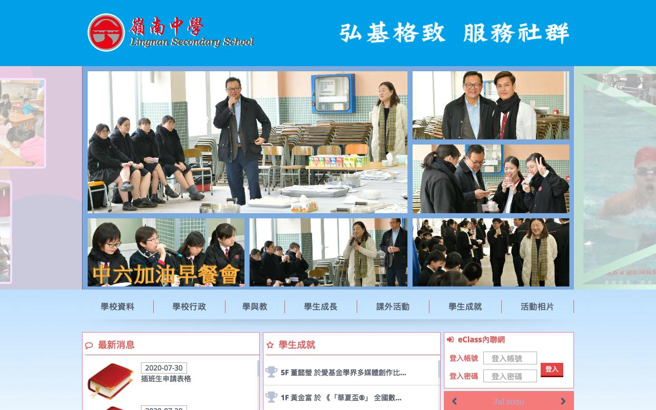 Screenshot of the Home Page of Lingnan Secondary School