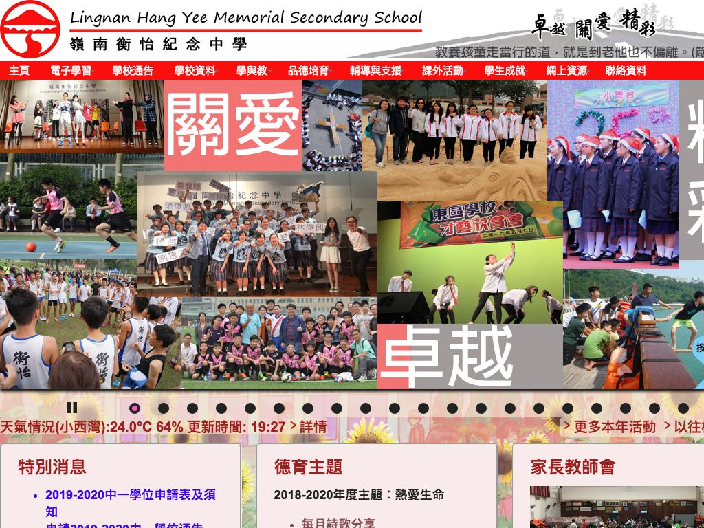 Screenshot of the Home Page of Lingnan Hang Yee Memorial Secondary School