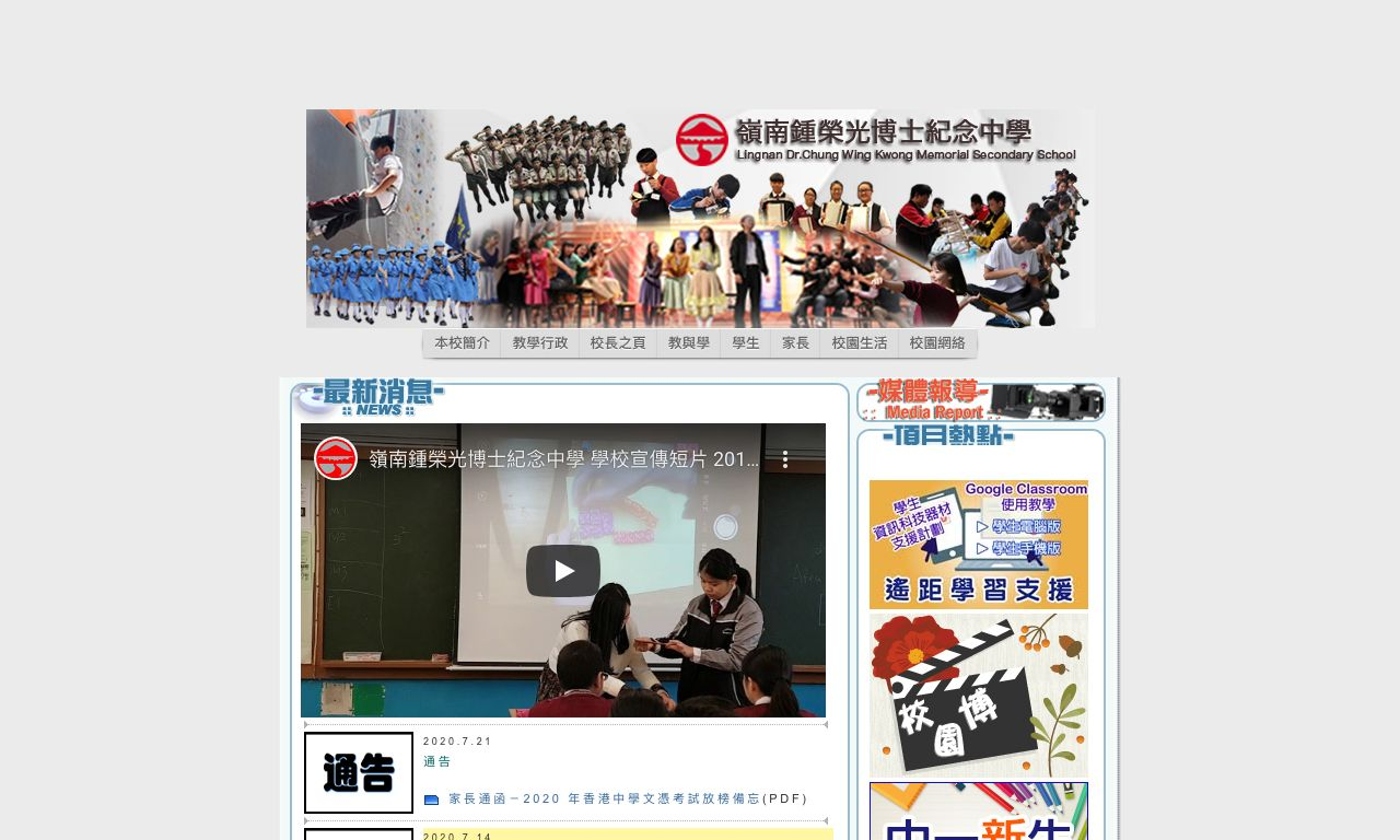 Screenshot of the Home Page of Lingnan Dr. Chung Wing Kwong Memorial Secondary School