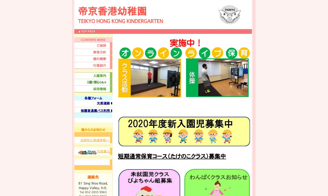Screenshot of the Home Page of TEIKYO HONG KONG KINDERGARTEN