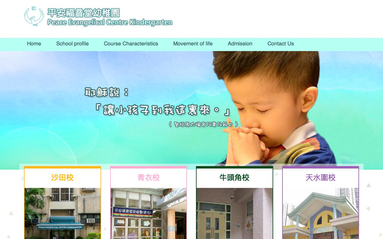 Screenshot of the Home Page of PEACE EVANGELICAL CENTRE KINDERGARTEN (TSING YI)
