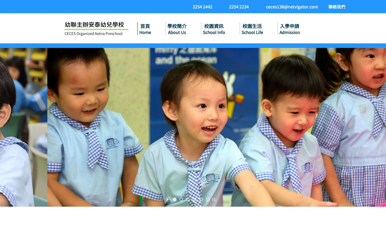 Screenshot of the Home Page of CECES ORGANIZED AETNA PRESCHOOL