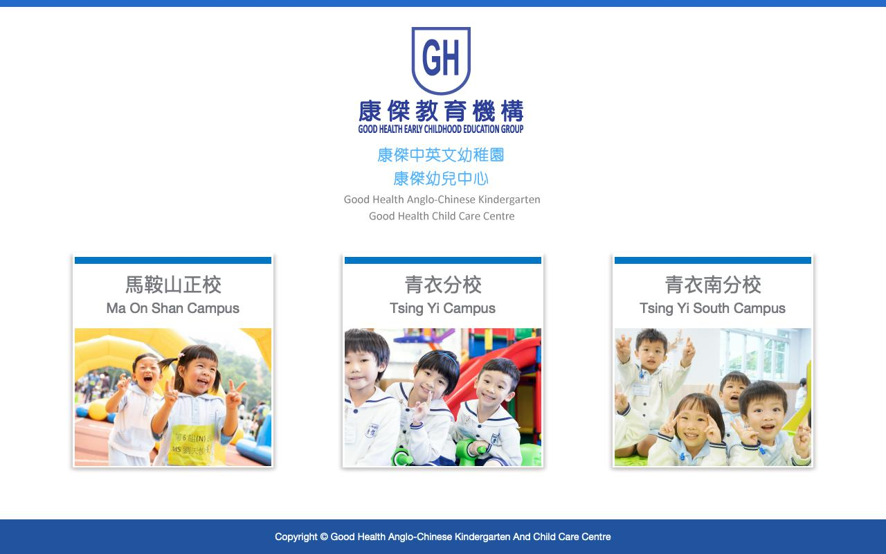 Screenshot of the Home Page of GOOD HEALTH ANGLO-CHINESE KINDERGARTEN (MA ON SHAN)