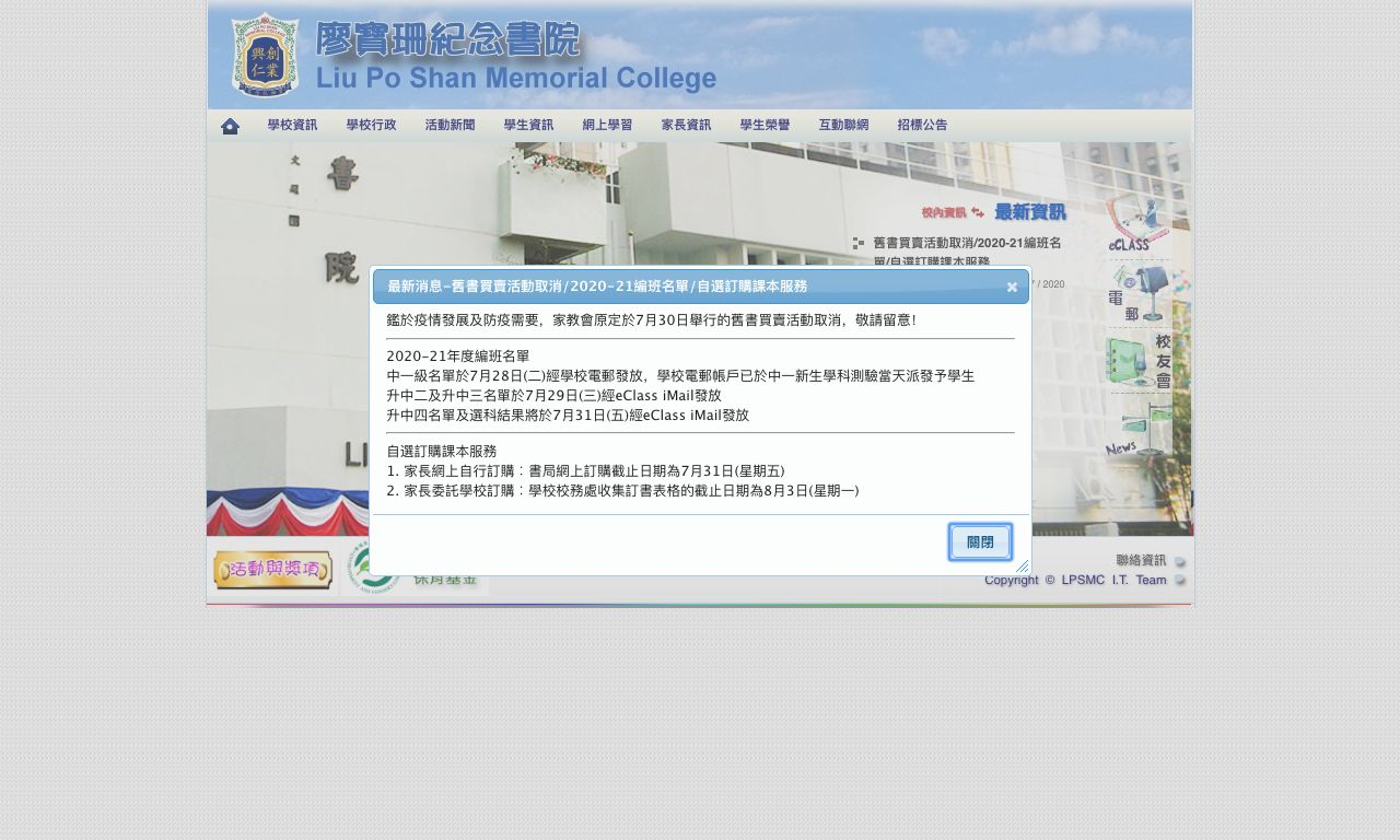 Screenshot of the Home Page of Liu Po Shan Memorial College