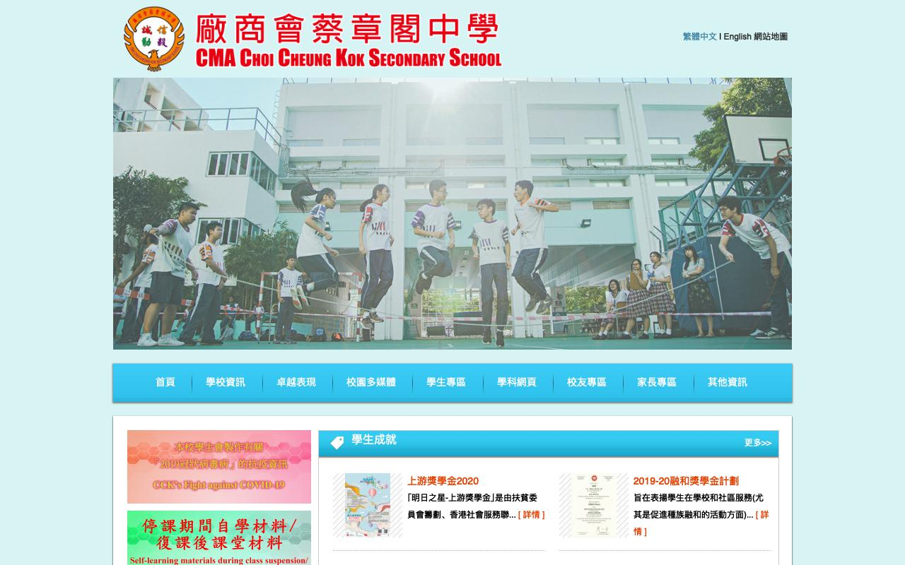 Screenshot of the Home Page of CMA Choi Cheung Kok Secondary School
