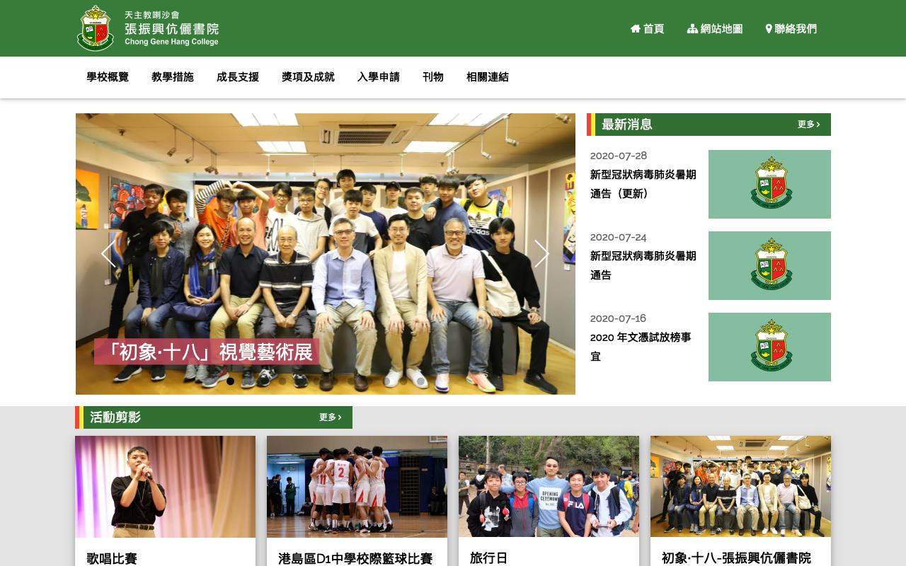 Screenshot of the Home Page of Chong Gene Hang College