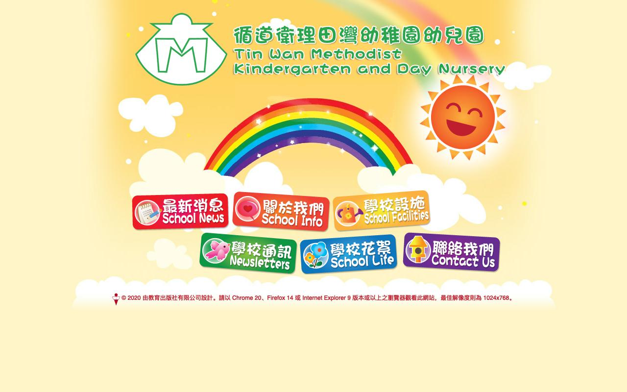 Screenshot of the Home Page of TIN WAN METHODIST KINDERGARTEN