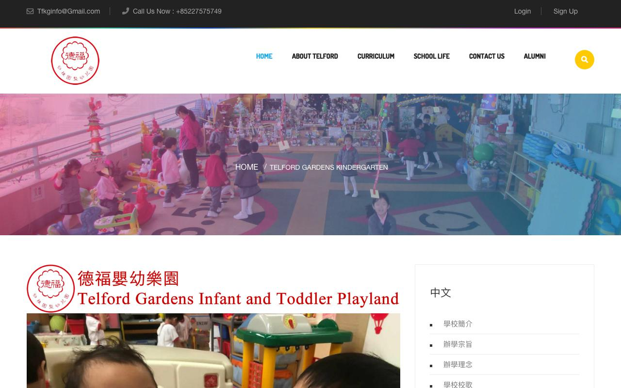 Screenshot of the Home Page of TELFORD GARDENS KINDERGARTEN
