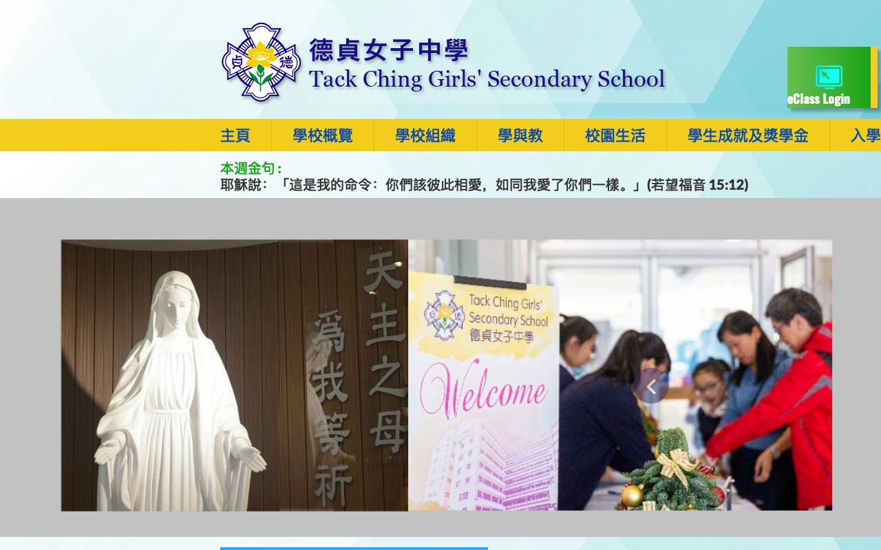 Screenshot of the Home Page of Tack Ching Girls' Secondary School