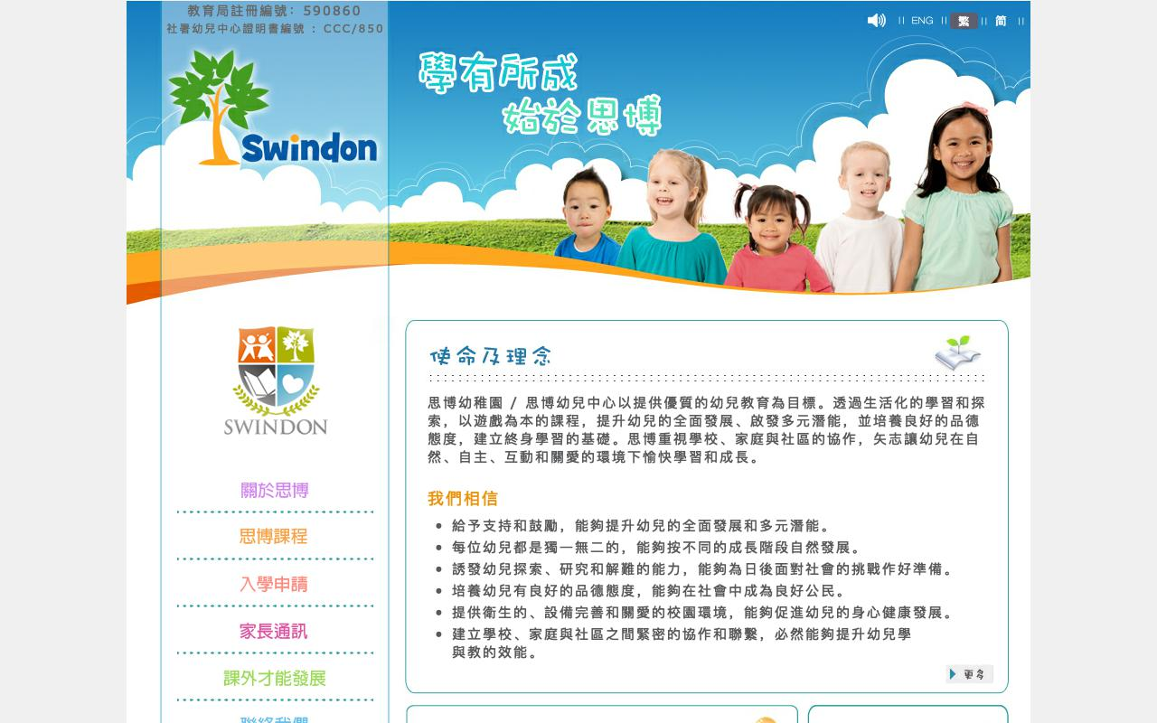 Screenshot of the Home Page of SWINDON KINDERGARTEN