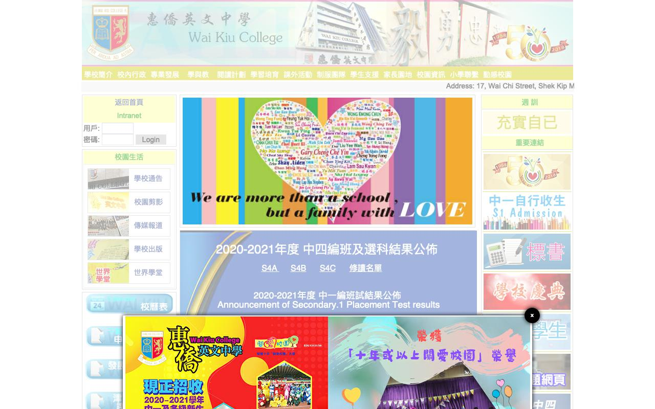 Screenshot of the Home Page of Wai Kiu College