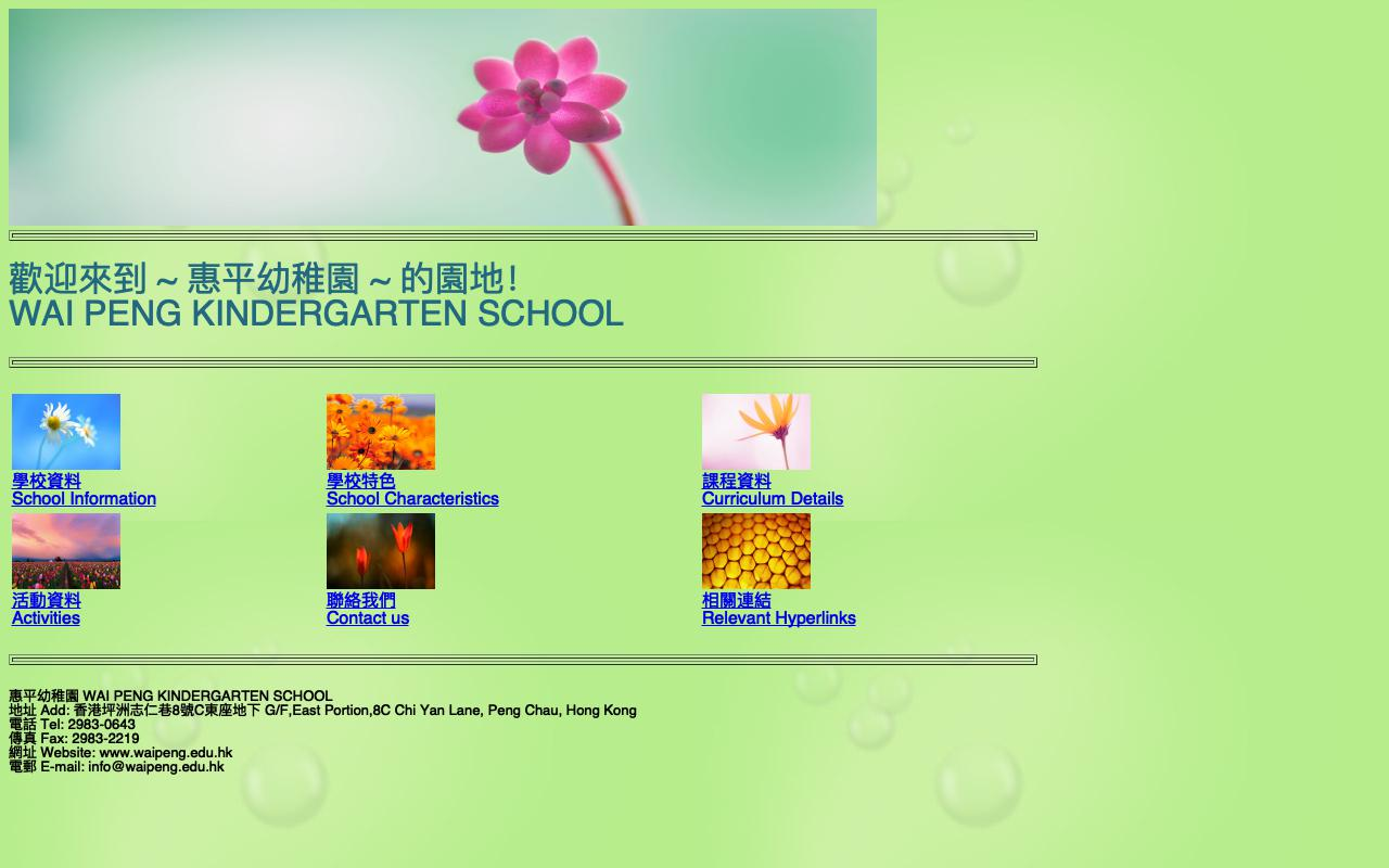 Screenshot of the Home Page of WAI PENG KINDERGARTEN SCHOOL