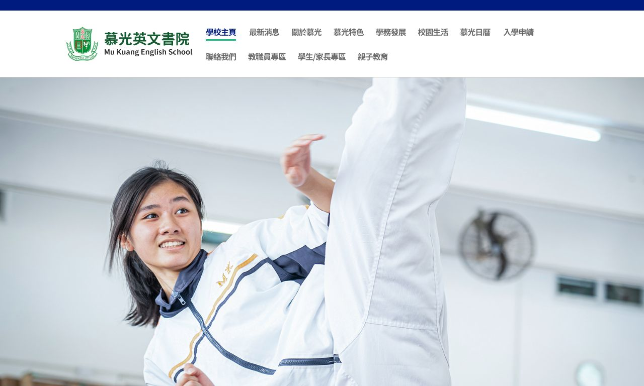 Screenshot of the Home Page of Mu Kuang English School