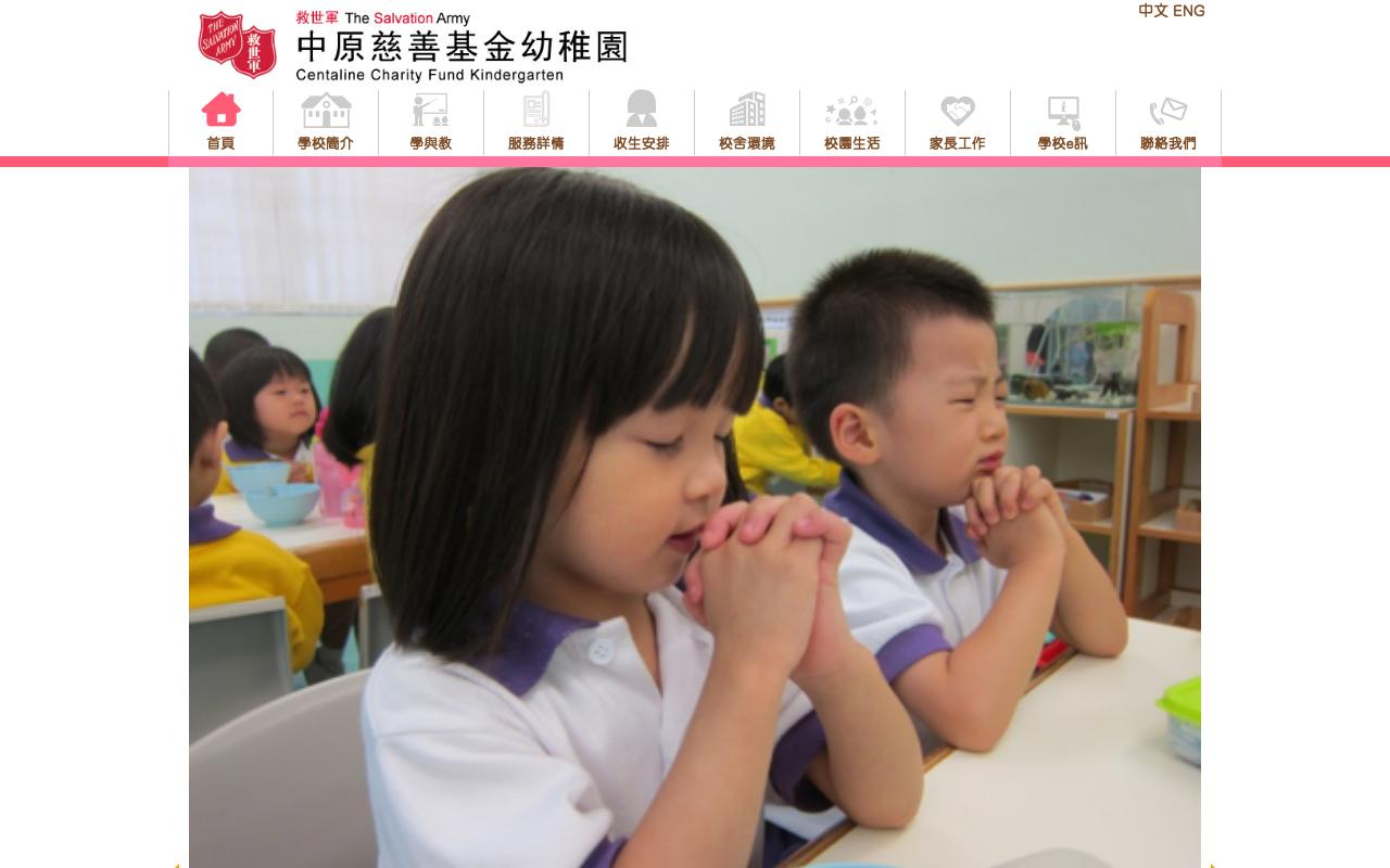 Screenshot of the Home Page of THE SALVATION ARMY CENTALINE CHARITY FUND KINDERGARTEN
