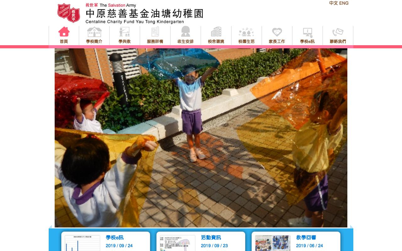 Screenshot of the Home Page of THE SALVATION ARMY CENTALINE CHARITY FUND YAU TONG KINDERGARTEN