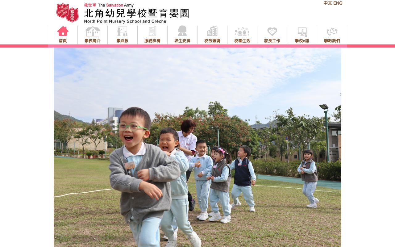 Screenshot of the Home Page of THE SALVATION ARMY NORTH POINT NURSERY SCHOOL
