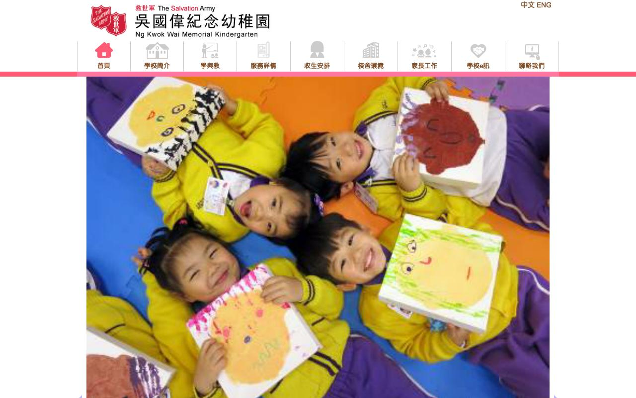 Screenshot of the Home Page of THE SALVATION ARMY NG KWOK WAI MEMORIAL KINDERGARTEN