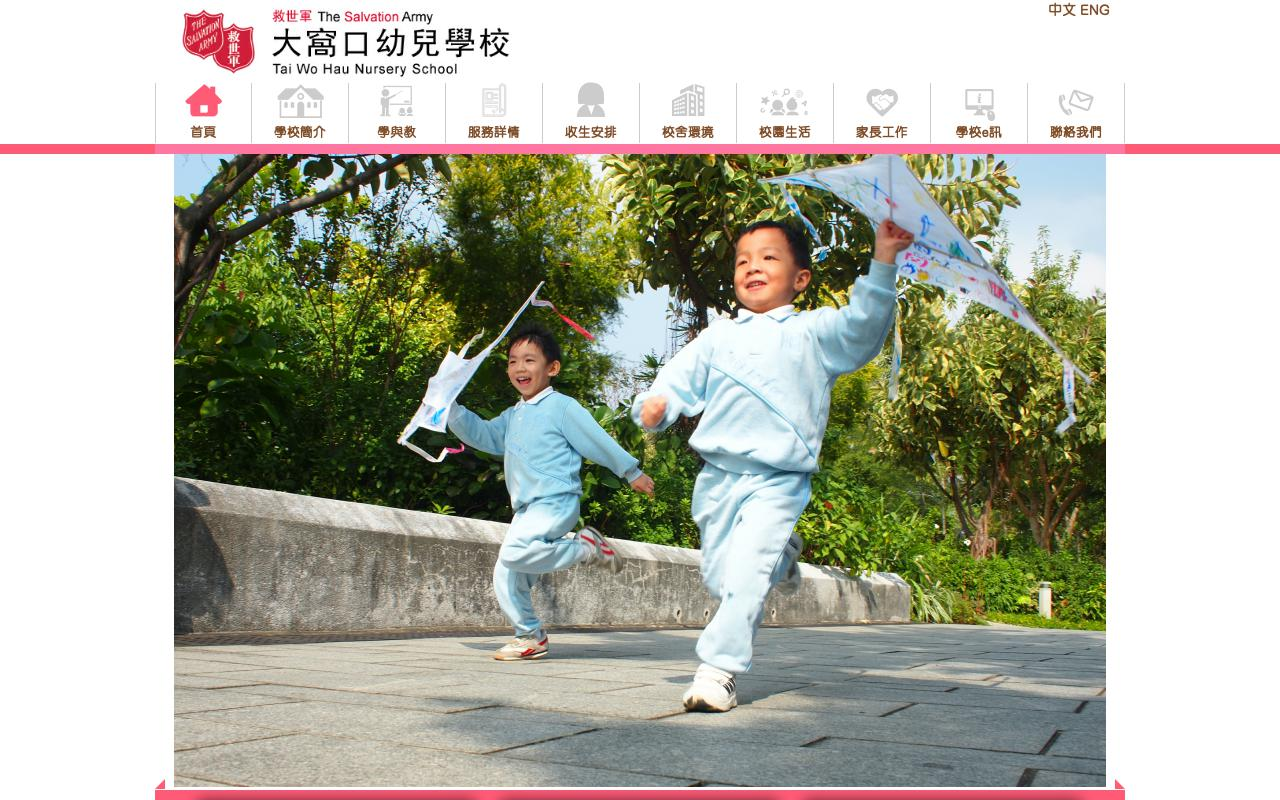 Screenshot of the Home Page of THE SALVATION ARMY TAI WO HAU NURSERY SCHOOL