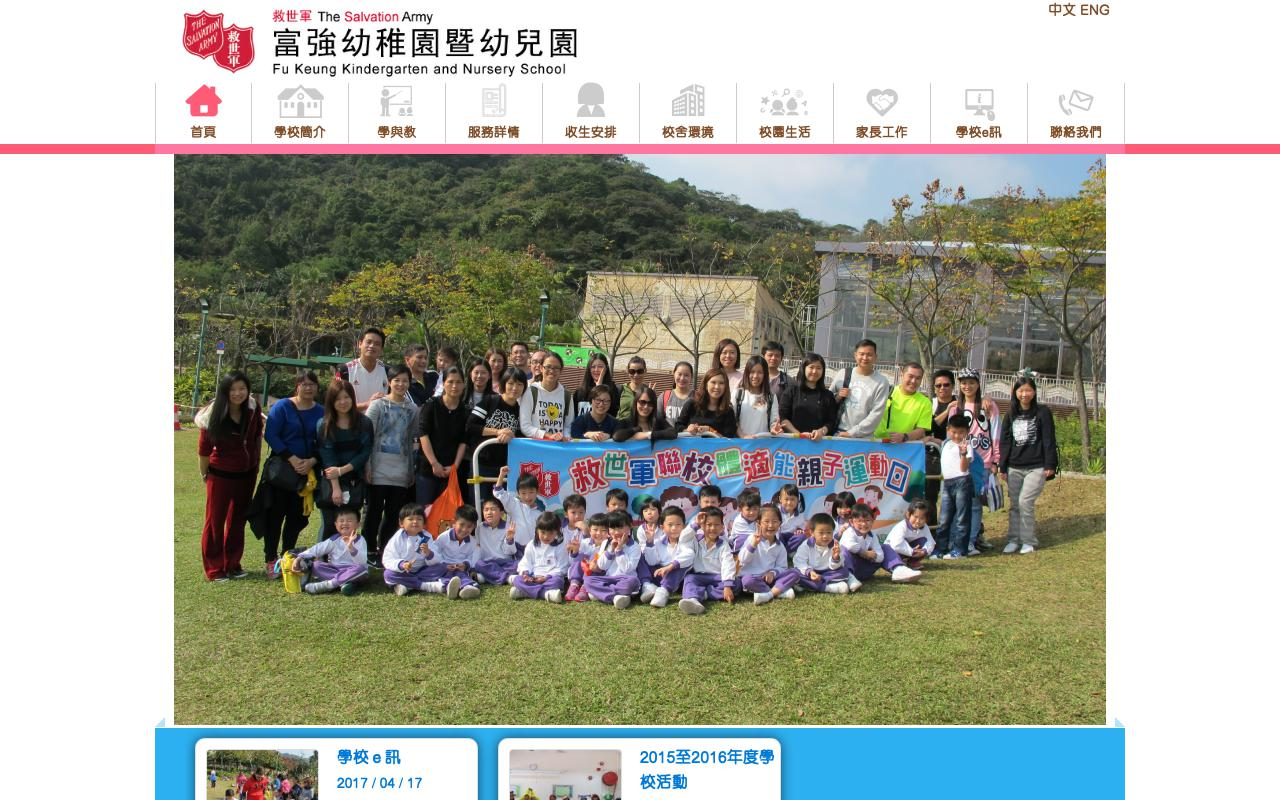 Screenshot of the Home Page of THE SALVATION ARMY FU KEUNG KINDERGARTEN