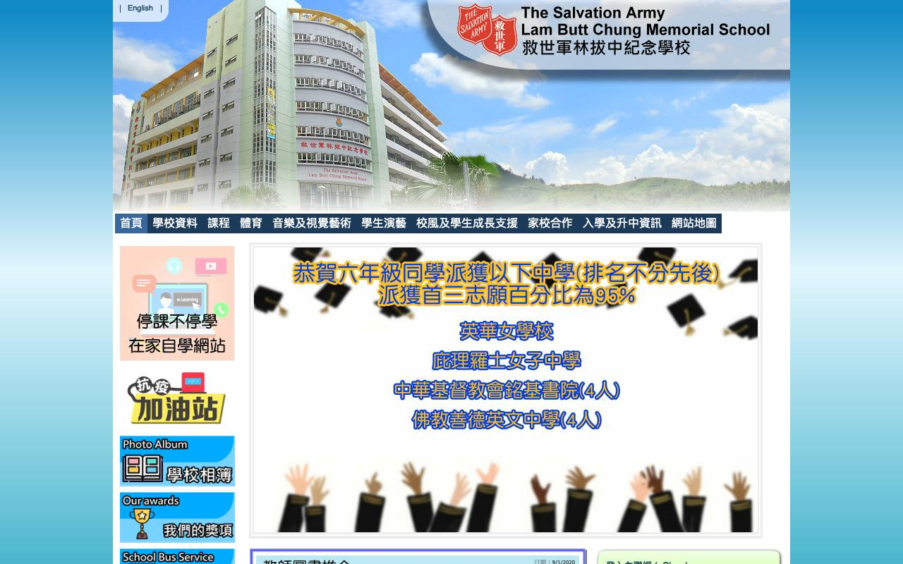 Screenshot of the Home Page of The Salvation Army Lam Butt Chung Memorial School