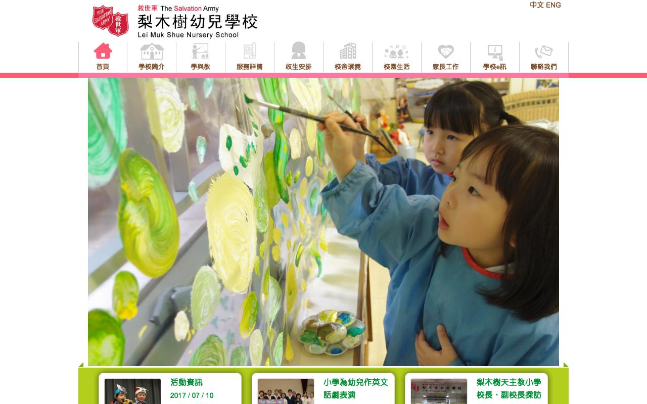Screenshot of the Home Page of THE SALVATION ARMY LEI MUK SHUE NURSERY SCHOOL