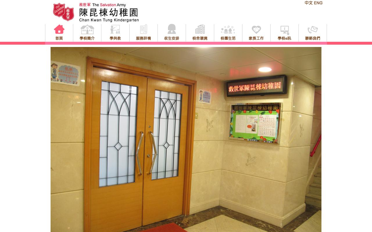 Screenshot of the Home Page of THE SALVATION ARMY CHAN KWAN TUNG KINDERGARTEN