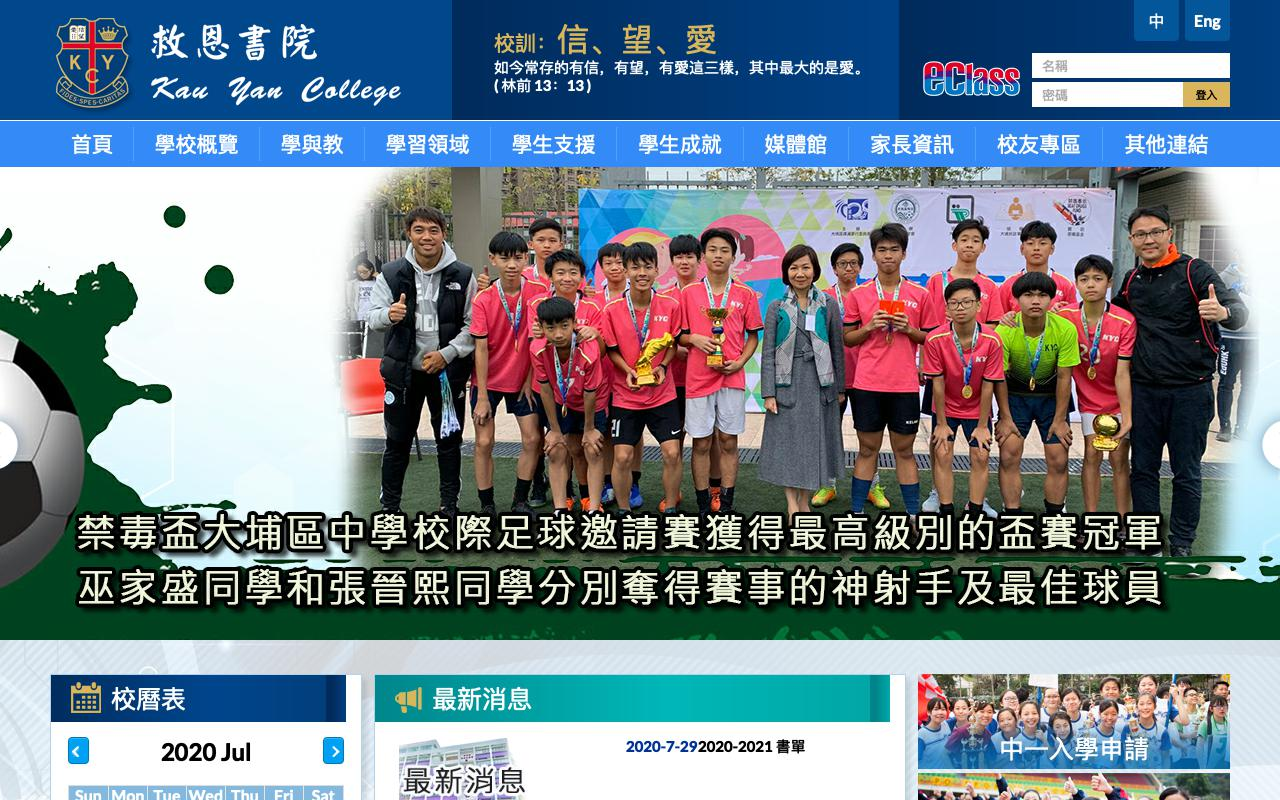Screenshot of the Home Page of Kau Yan College