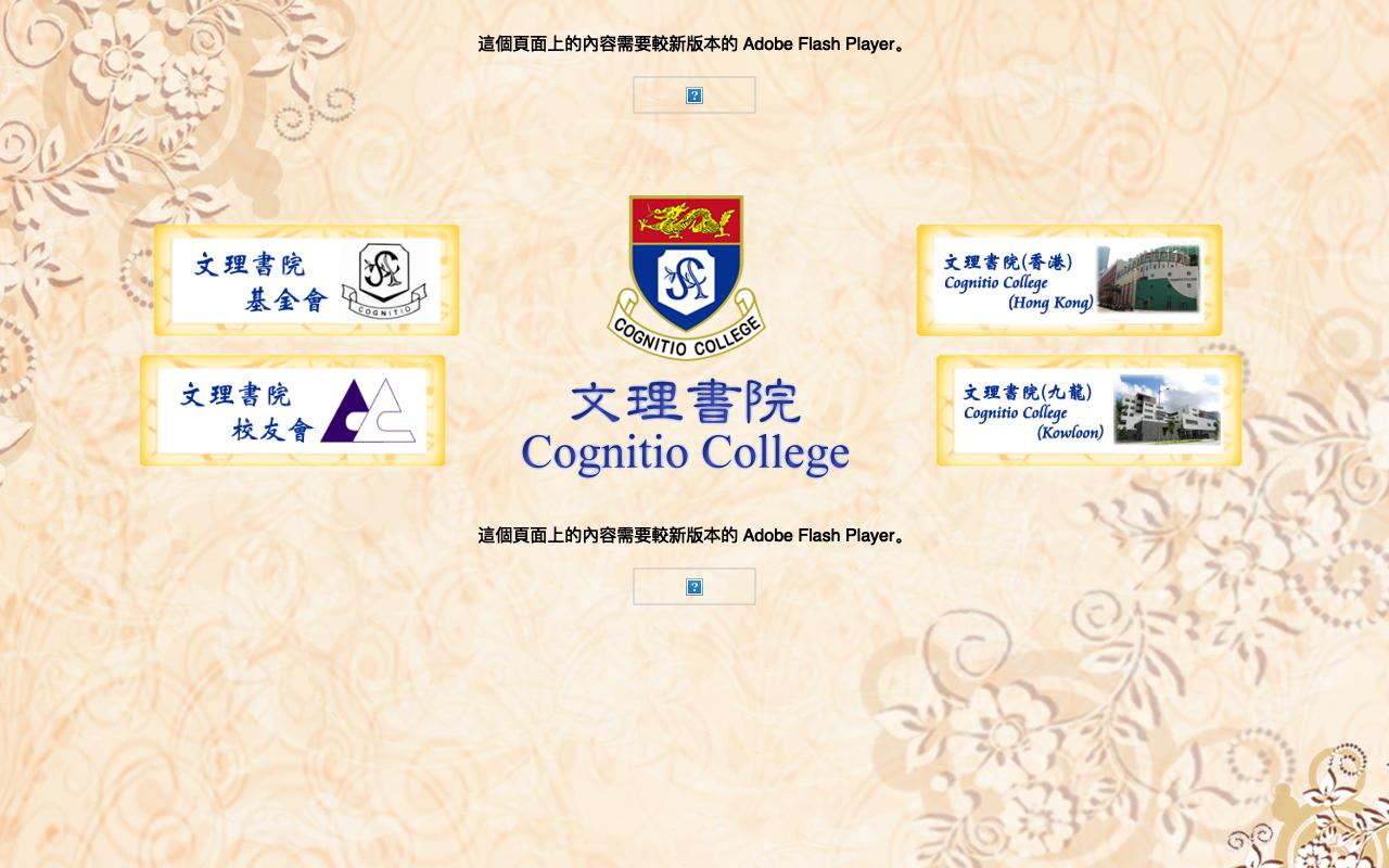 Screenshot of the Home Page of Cognitio College (Kowloon)