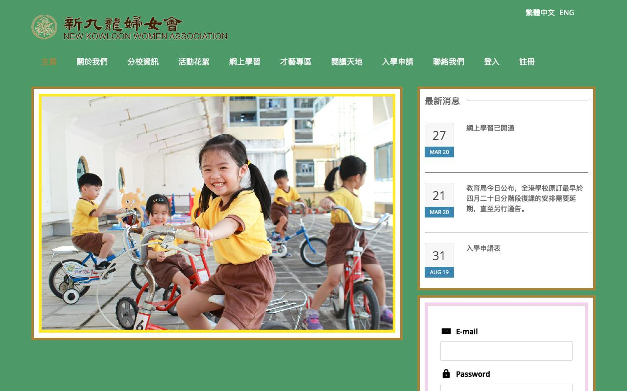 Screenshot of the Home Page of NEW KOWLOON WOMEN ASSOCIATION SUN CHUI NURSERY