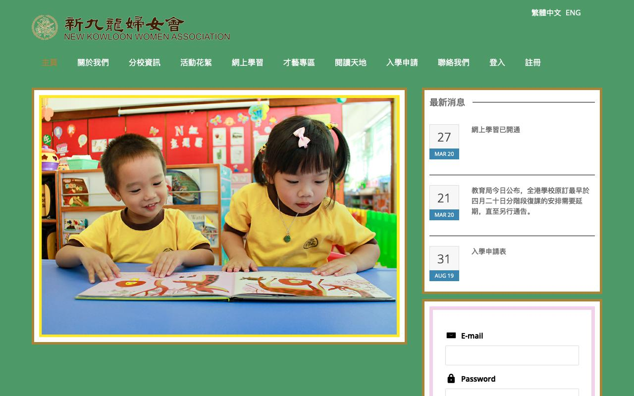 Screenshot of the Home Page of NEW KOWLOON WOMEN ASSOCIATION LOK WAH NURSERY
