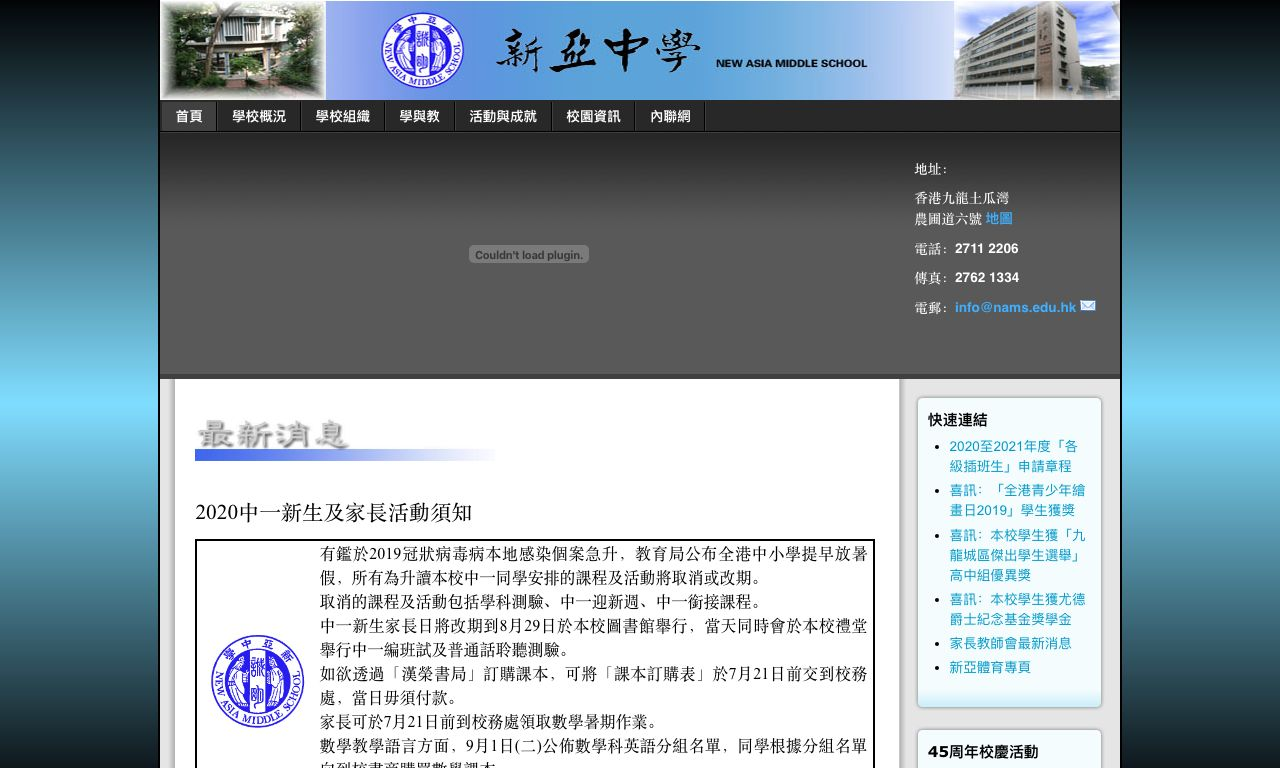 Screenshot of the Home Page of New Asia Middle School