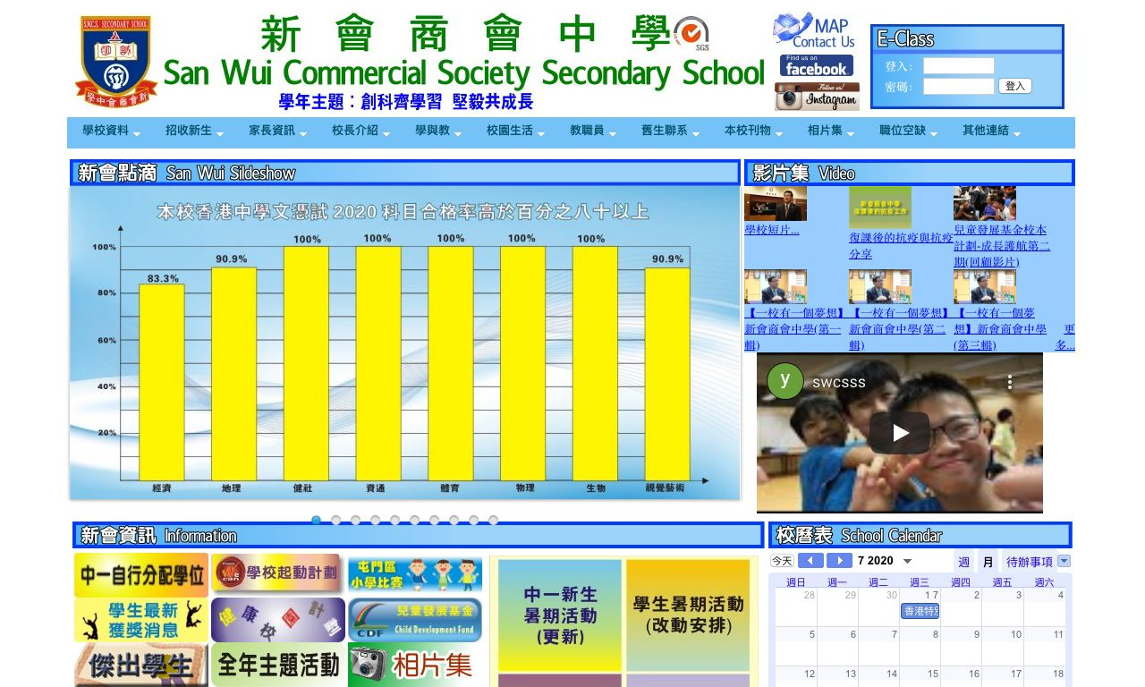 Screenshot of the Home Page of San Wui Commercial Society Secondary School