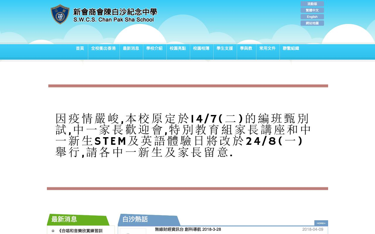 Screenshot of the Home Page of San Wui Commercial Soc. Chan Pak Sha School