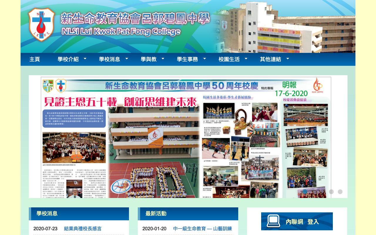 Screenshot of the Home Page of NLSI Lui Kwok Pat Fong College