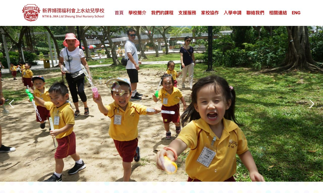 Screenshot of the Home Page of NEW TERRITORIES WOMEN & JUVENILES WELFARE ASSOCIATION LIMITED SHEUNG SHUI NURSERY SCHOOL