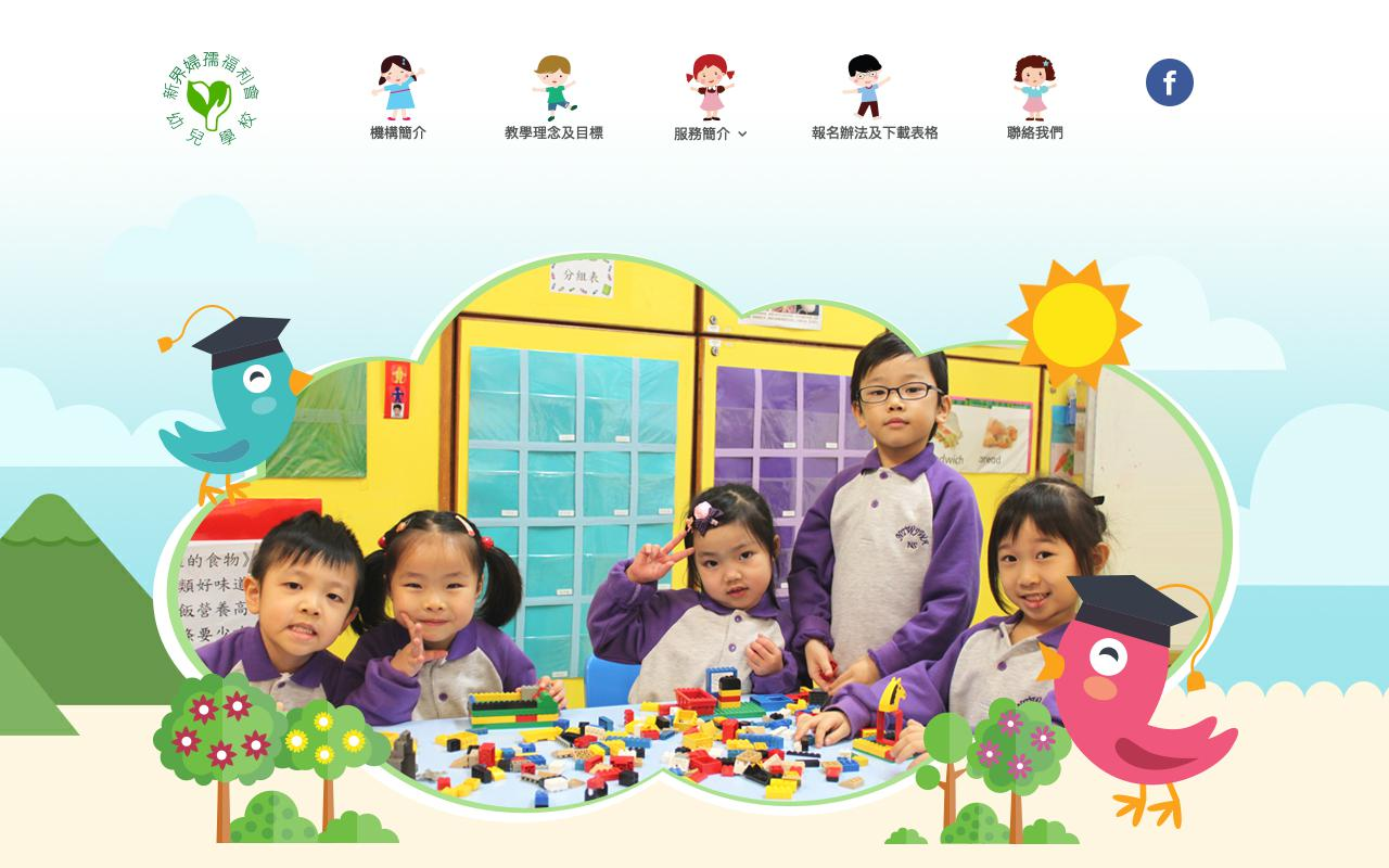 Screenshot of the Home Page of NEW TERRITORIES WOMEN & JUVENILES WELFARE ASSOCIATION LIMITED YUEN LONG NURSERY SCHOOL