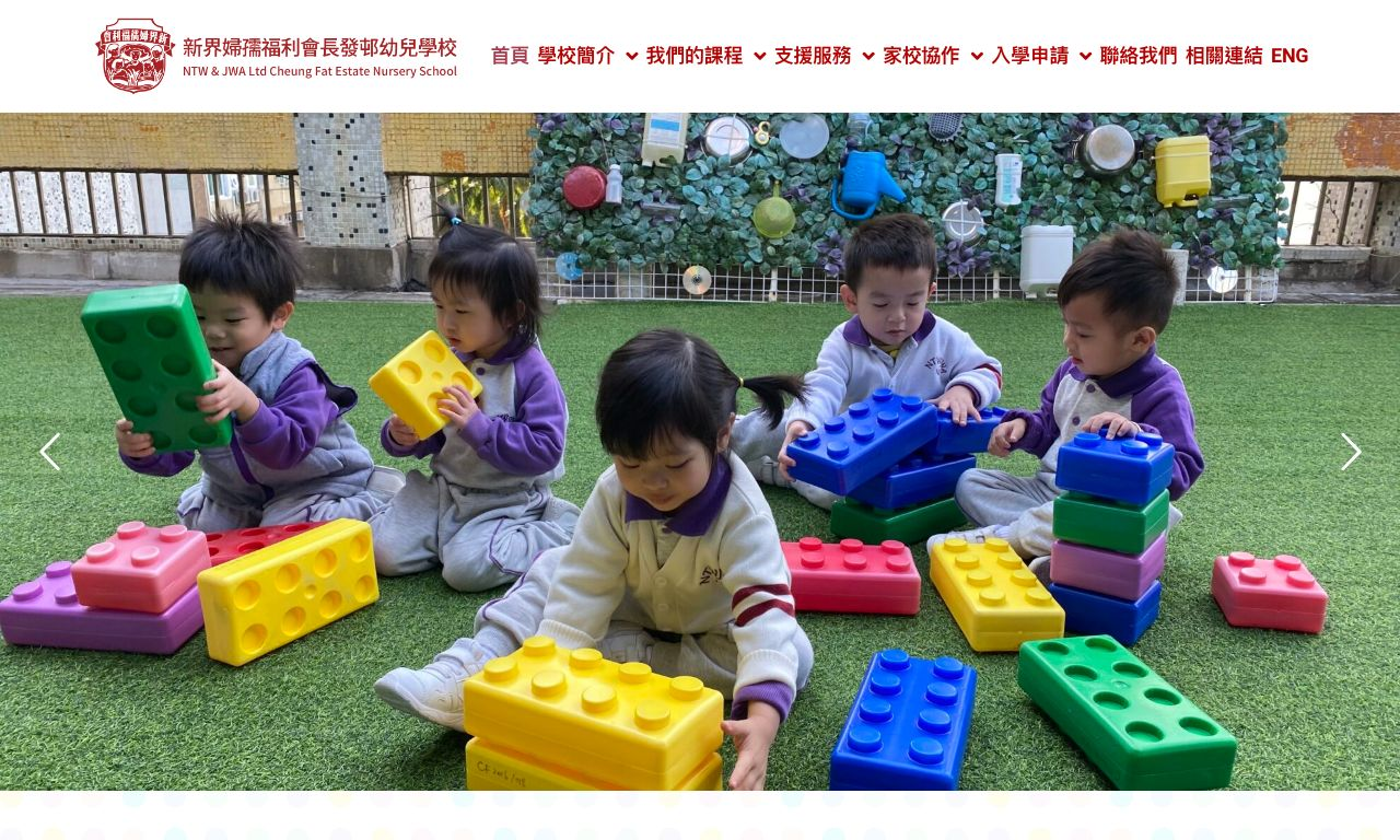 Screenshot of the Home Page of NEW TERRITORIES WOMEN & JUVENILES WELFARE ASSOCIATION LIMITED CHEUNG FAT ESTATE NURSERY SCHOOL