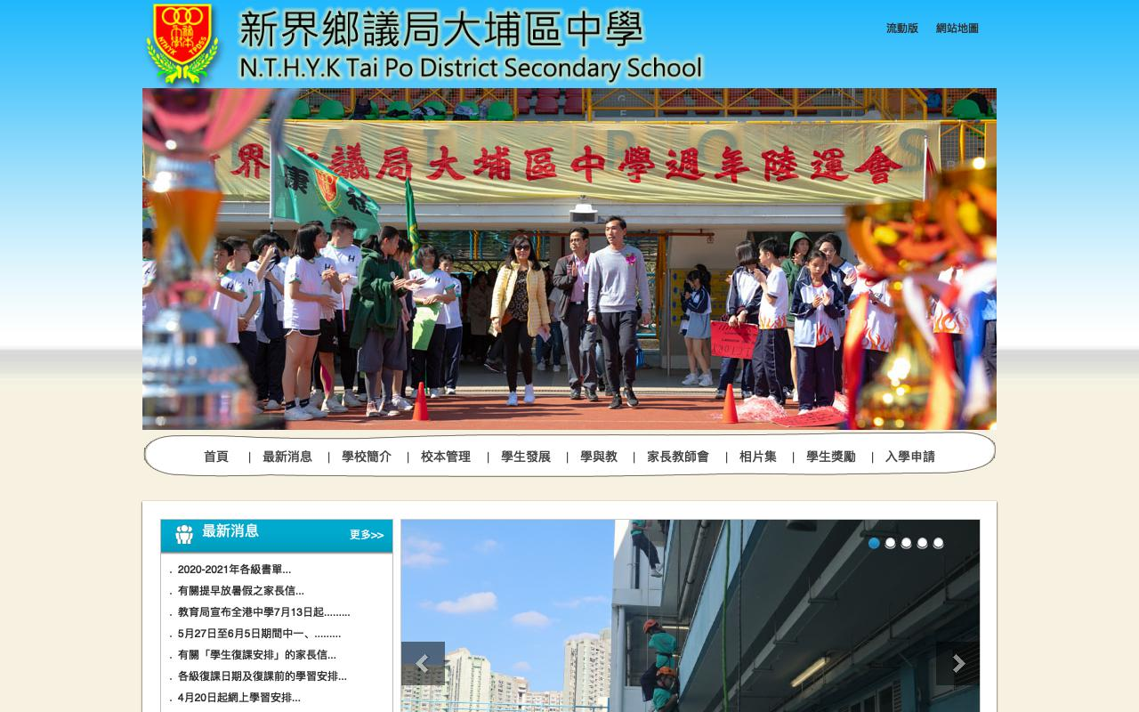Screenshot of the Home Page of N.T. Heung Yee Kuk Tai Po District Secondary School